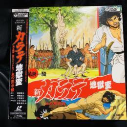 New Karate Hell: Bloody Apocalypse (Japan)