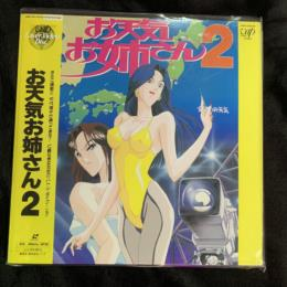 The Weather Girl 2 (Japan)