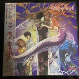 Petshop of Horrors Vol. 2 (Japan)