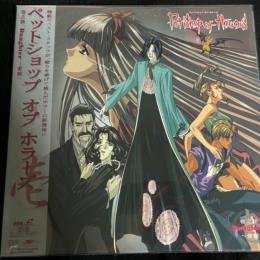 Petshop of Horrors Vol. 1 (Japan)