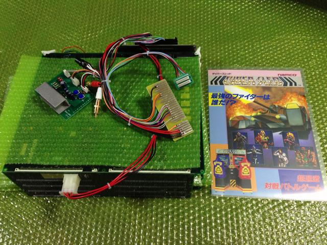 CYBER SLED (Japan) by namco