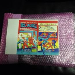 ALTERED BEAST (Japan) by SEGA