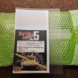 BATTLE LANE! VOL. 5 (Japan) by TECHNOS JAPAN