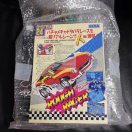 ROUGH RACER (Japan) by SEGA