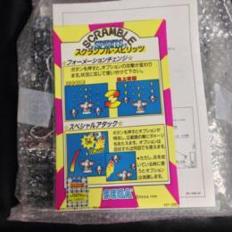 SCRAMBLE SPIRITS (Japan) by SEGA
