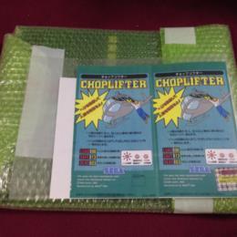 CHOPLIFTER (Japan) by SEGA