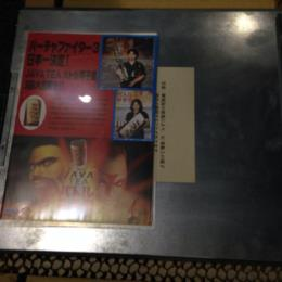 Virtua Fighter 3tb (Japan) by SEGA