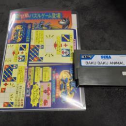 BAKU BAKU ANIMAL (Japan) by SEGA