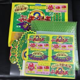 Puyo Puyo 2 (Japan) by COMPILE