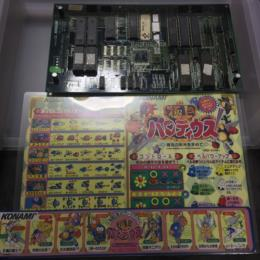 Ultimate PARODIUS (Japan) by KONAMI