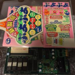 Puyo Puyo (Japan) by COMPILE