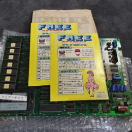 FREE KICK (Japan) by NIHON SYSTEM