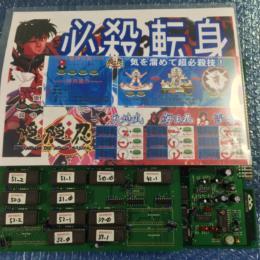 ONI THE NINJA MASTER Location Test Version (Japan) by BANPRESTO