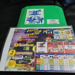 STREET FIGHTER ZERO 2 ALPHA (Japan) by CAPCOM