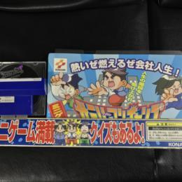 Salaryman Champ (Japan) by SUCCESS