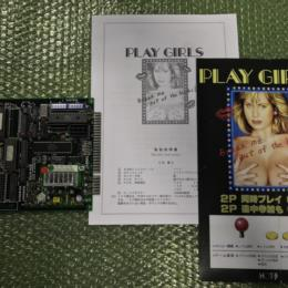 PLAY GIRLS (Japan) by HOT B