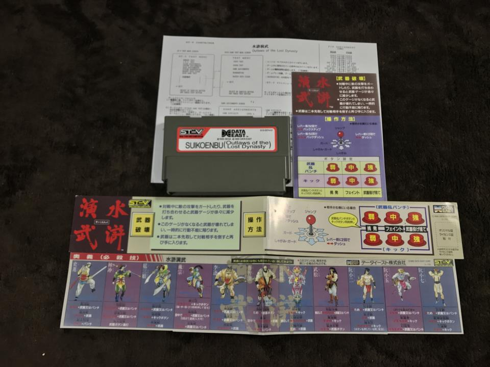 OUTLAWS OF THE LOST DYNASTY (Japan) by DATA EAST