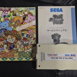SAMBA DE AMIGO Ver. 2000 (Japan) by Sonic Team