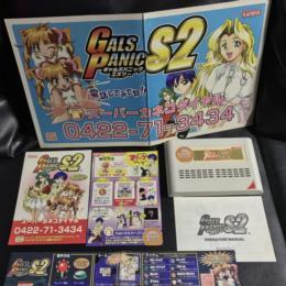 GALS PANIC S2 (Japan) by KANEKO