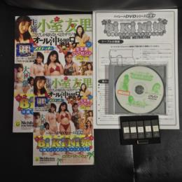High Rate DVD Series #9: BiKiNi Girls - Did It a Bunch in Okinawa! (Japan) by Nichibutsu