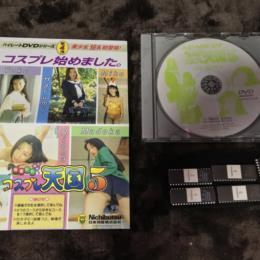 High Rate DVD Series #4: Mahjong & Hanafuda Cosplay Heaven 5 (Japan) by Nichibutsu