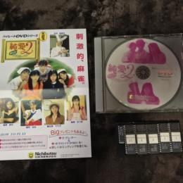 High Rate DVD Series #5: Pure Love 2 - White Love Story (Japan) by Nichibutsu