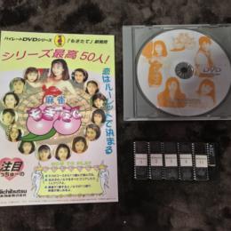 High Rate DVD Series #6: Mahjong Freshly Picked (Japan) by Nichibutsu