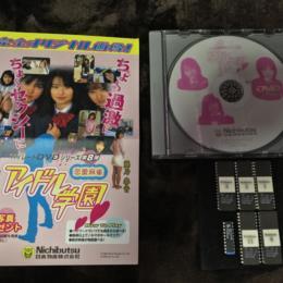 High Rate DVD Series #8: Love Mahjong Idol Academy (Japan) by Nichibutsu