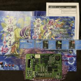 Mushihime-sama CAVE Festival Ver. 1.5 (Japan) by CAVE