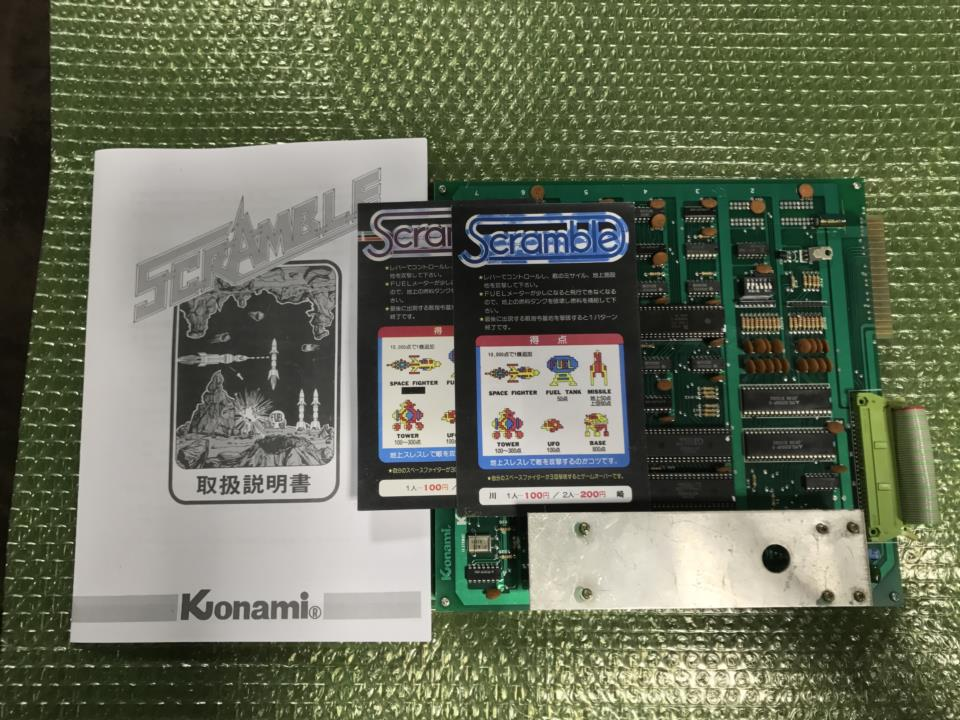 SCRAMBLE (Japan) by KONAMI
