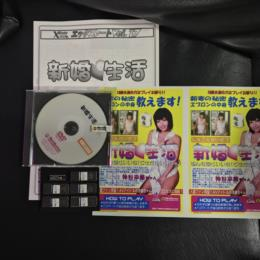 X Rate DVD Series #17: Newlywed Life (Japan) by Nichibutsu