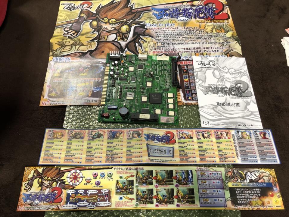 ORIENTAL LEGEND 2 (Japan) by IGS