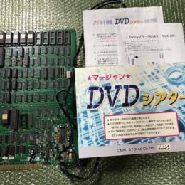 DVD Theater SILVER (Japan) by Miki Shoji