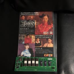 E-Touch Mahjong Series #14: Collector (Japan) by Seibu Kaihatsu