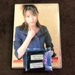 DVD Theater SILVER #15: Beauty & Beast Juice (Japan) by Miki Shoji