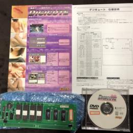 E-Touch Mahjong Series #15: DIGICUTE (Japan) by Seibu Kaihatsu