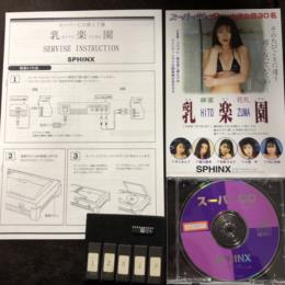 Super CD #17: Mahjong & Hanafuda Breast Paradise (Japan) by Nichibutsu
