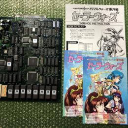 MAHJONG Triple Wars: Sailor Wars (Japan) by Nichibutsu