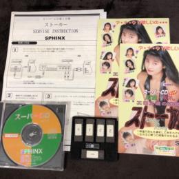 Super CD #16: Mahjong & Hanafuda Stalker (Japan) by Nichibutsu