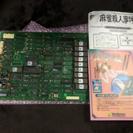 The Case of the Mahjong Killer (Japan) by Nichibutsu