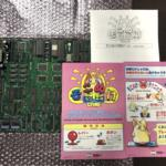 Sokonuke VS GAME (Japan) by SCARAB