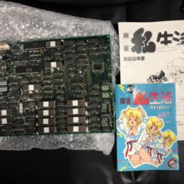 Mahjong My Private Life (Japan) by metro