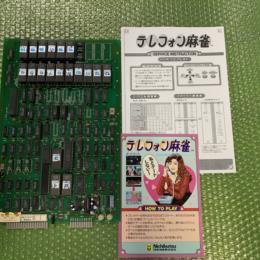 Telephone Mahjong (Japan) by Nichibutsu