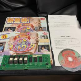 E-Touch Mahjong Series #4: See Everything Network (Japan) by Seibu Kaihatsu
