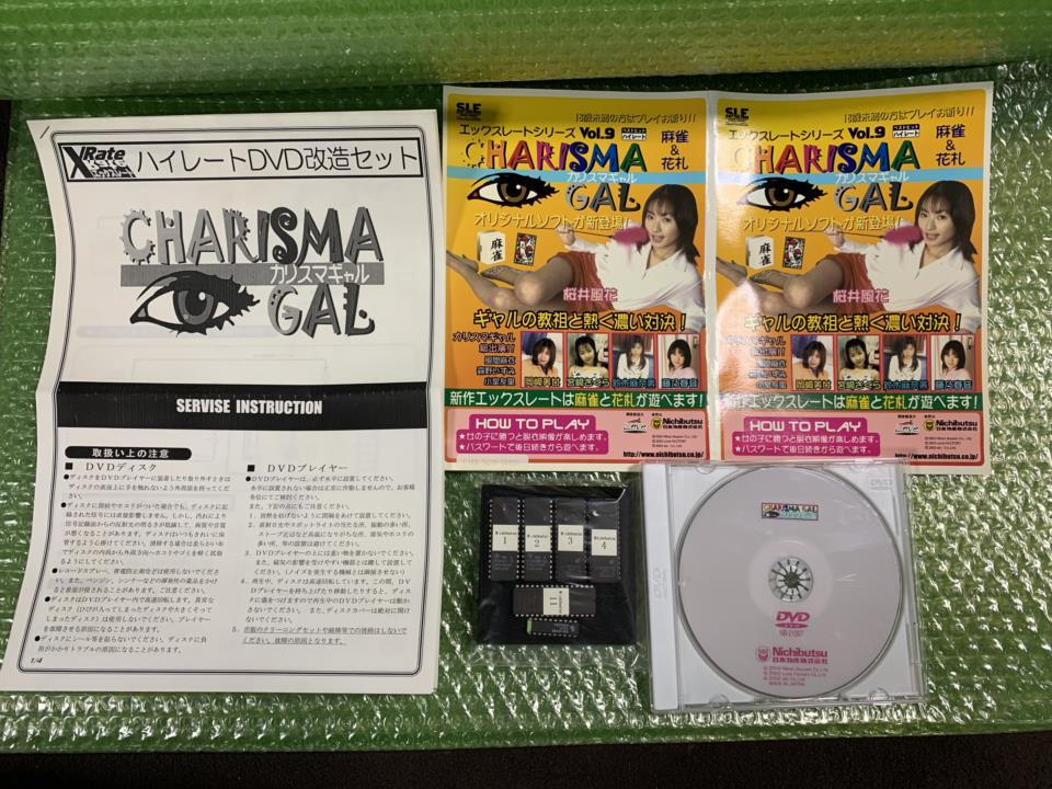 X Rate DVD Series #9: CHARISMA GIRL (Japan) by Nichibutsu
