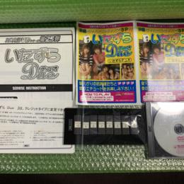 Next Generation DVD Series #25: Mischievous Duo (Japan) by Nichibutsu