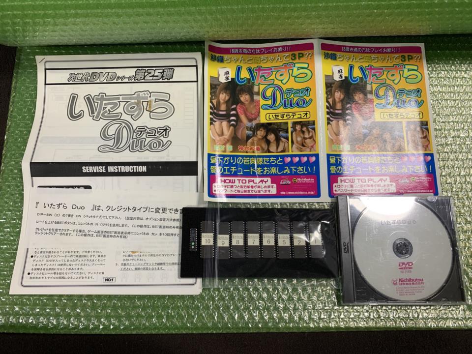 Next Generation DVD Series #25: Mischievous Duo (Japan) by Nichibutsu