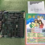 Mahjong Games (Japan) by VISCO
