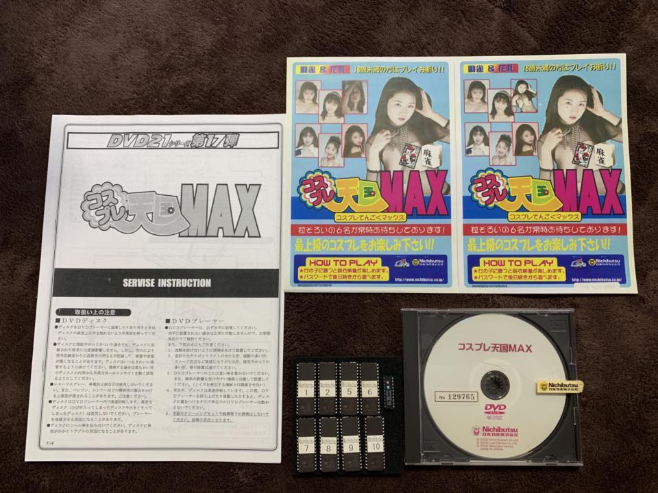 DVD21 Series #17: Cosplay Heaven MAX (Japan) by Nichibutsu