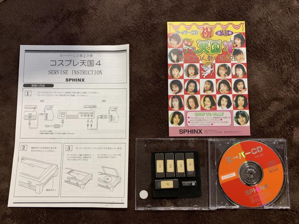 Super CD #20: Cosplay Heaven 4 (Japan) by Nichibutsu